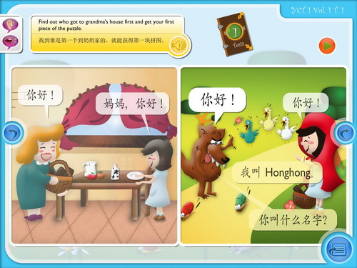 Chinese learning apps for kids – kidswaytochinese