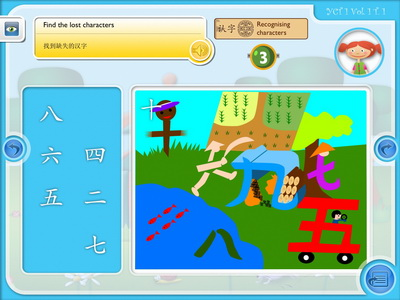chinese-app-e3-yct1-vol1-le1